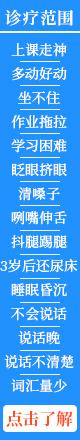 郑州治疗多动症医院