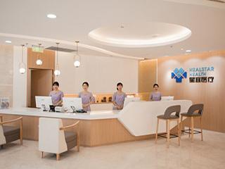 北京星宜诊所