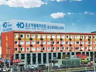 北京华德眼科医院