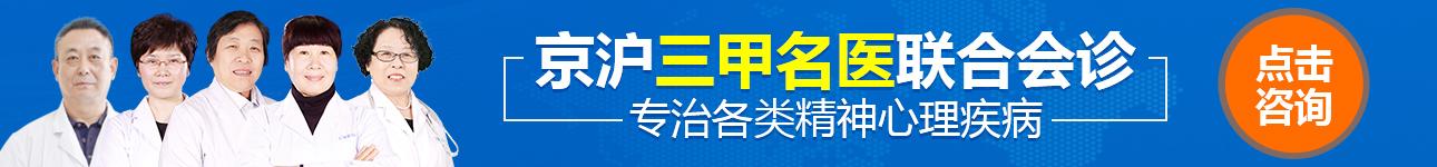 上海治疗失眠症医院