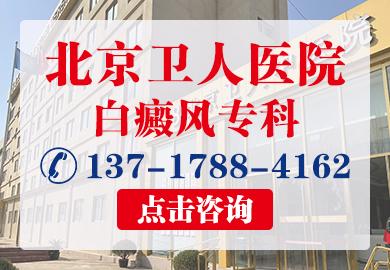 北京卫人医院白癜风专科