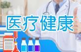 扬州看前列腺炎的费用