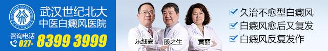 武汉白癜风专科医院