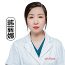 韩丽娜 主治医师