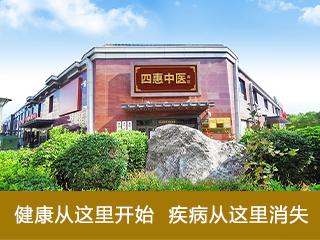 北京四惠南区中医诊所