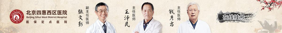 北京治疗肿瘤的医院
