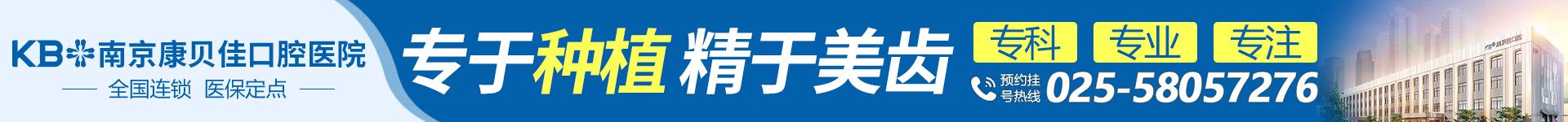 牙齿矫正医院南京
