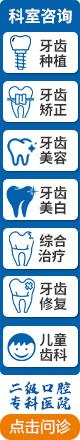 南京种植牙医院哪里好