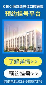 南京儿童牙齿正畸医院