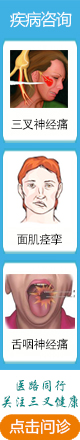 北京专业三叉神经痛医院