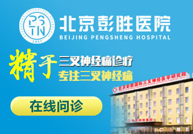 北京彭胜医院
