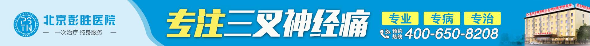北京三叉神经痛医院