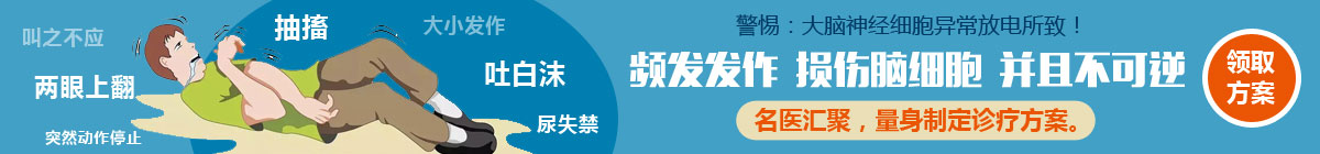 武汉癫痫病专科医院