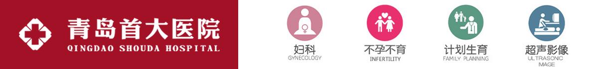 青岛做微创妇科的医院