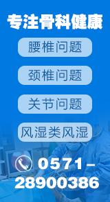 杭州杭州骨科专科医院