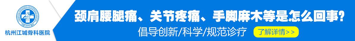 杭州治疗颈椎病医院