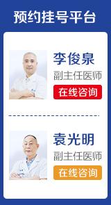 广州耳鼻喉预约
