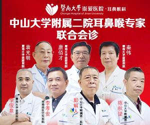 广州崇爱医院