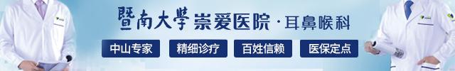 广州治疗耳鼻喉医院哪家好