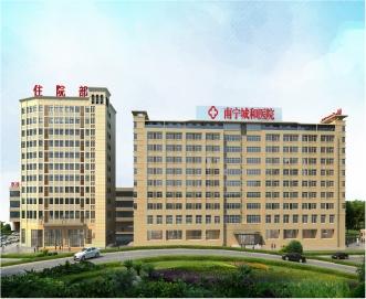 南宁城和医院