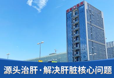 武汉同普肝病医院
