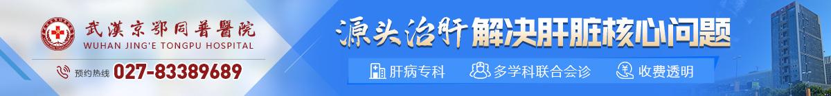 武汉肝病医院