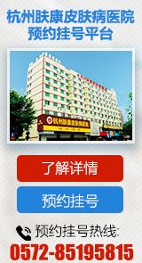 杭州治疗青春痘医院
