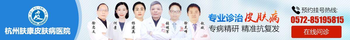 杭州皮肤病专科医院