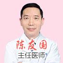 陈友国 主任医师