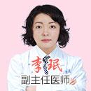 李珉 副主任医师