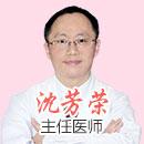 沈芳荣 主任医师