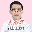 周金华 副主任医师