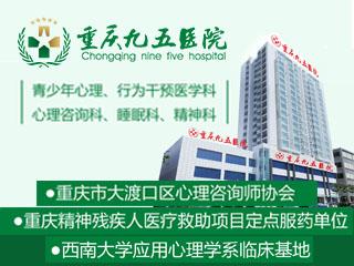 重庆九五医院