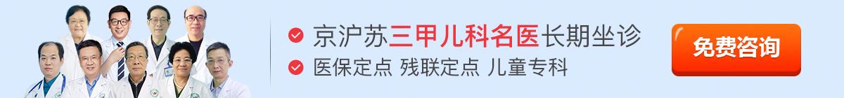 南京自闭症儿童医院