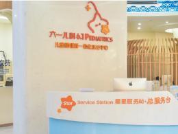 上海六一儿童医院