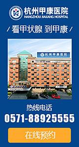 杭州甲减医院