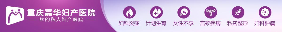 重庆人流医院