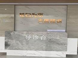 汕头中科白癜风医院