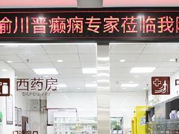 重庆江北博爱癫痫病医院