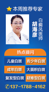 北京白癜风医院专家