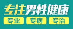 广州恒健男科医院