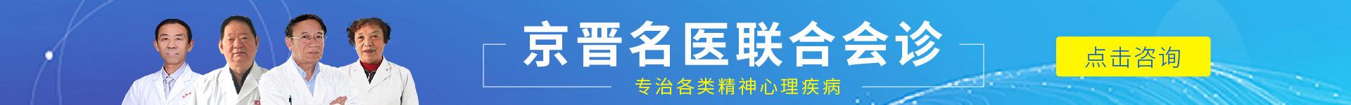 太原精神科医院