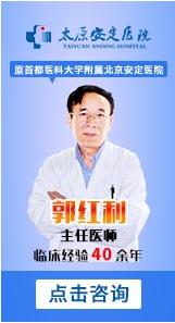 太原安定精神科医院