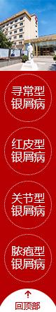 北京银屑病医院预约