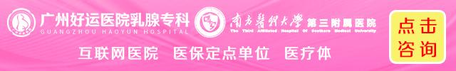 广州乳腺专科医院
