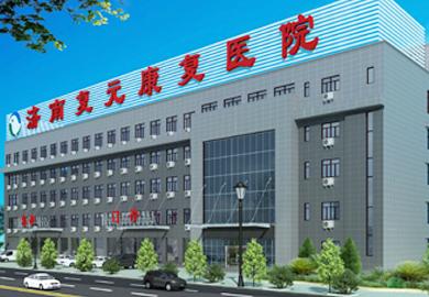 济南复元康复医院