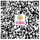 广州好运医院乳腺科