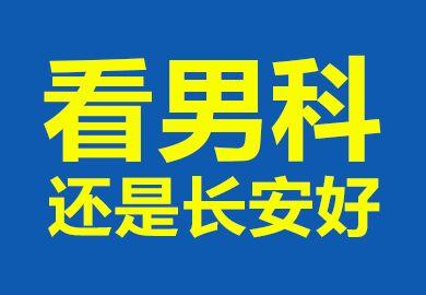 潍坊奎文长安医院