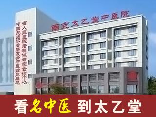 南京太乙堂中医院