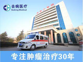 咸阳肿瘤医院